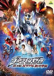 film ultraman saga terbaru amazon com ultraman zero the revenge of belial dvd movies tv