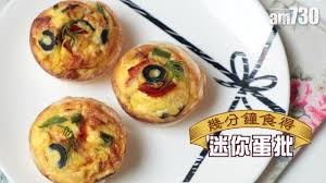 cuisine v馮騁ale 迷你蛋批 幾分鐘食得 am730