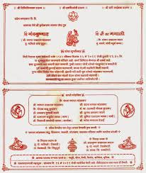 Indian Wedding Card Matter Pdf Hindi Wedding Card For Hindu Hindu Wedding Invitation Wording In