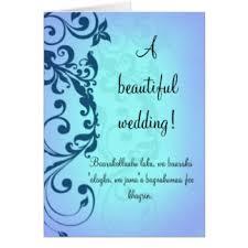 Beautiful Marriage Wishes Islamic Wedding Greeting Cards Zazzle