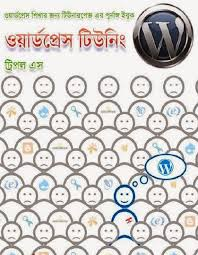 tutorial wordpress com pdf wordpress tuning bangla full tutorial pdf tutorial zone