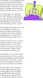 funny poem in hindi google search all things pinterest poem