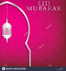 Eid Invitation Card Eid Mubarak