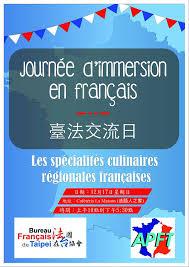 plats cuisin駸 vente en ligne bureau français de taipei 法國在台協會 почетна страница фејсбук