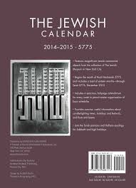 100 pdf the jewish 2017 2018 engagement calendar jewish year