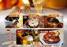 la cuisine des 駱ices 太ㄧ國際旅行社 歐洲旅遊 義大利 德瑞 法國 奧捷 西班牙 2014金