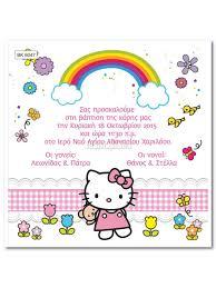 Hello Kitty Invitation Cards Baby Christening Invitation Hello Kitty
