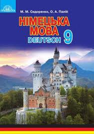 grã npflanzen fã r balkon 7 клас німецька мова 3 й рік навчання підручник м м