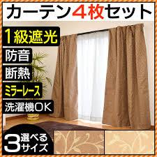 100 Length Curtains Kodawari Anminkan Rakuten Global Market Curtains 4 Set Blackout