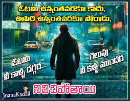 inspirational quote victory best destiny telugu quotes victory quotes about goal setting