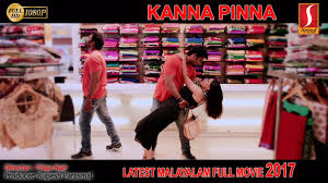kanna pinna latest tamil to malayalam movie 2017 new malayalam