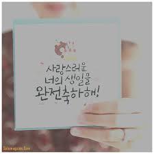 birthday cards luxury birthday card in korean happy birthday card