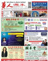 canap駸 pour ap駻o 070816wechineseweekend by we in america weekend issuu