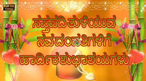 happy marriage wishes happy wedding wishes in kannada marriage greetings kannada