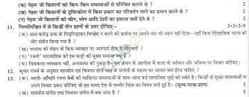 cbse sample papers for class 11 hindi solved u2013 set b aglasem