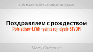 how to say merry in russian howcast the best how