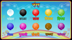 types of color songs in marathi 3d animation learning colors