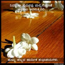 Wedding Wishes Kannada Shubhashaya Kannada Online Greetings