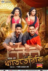 dhat teri ki bengali full movie download in hd quality my movie