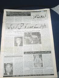 journalists jobs in pakistan newspapers urdu news urdu times the news room the express tribune