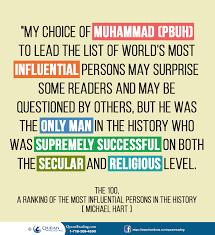 best biography prophet muhammad english top leadership qualities of the holy prophet muhammad pbuh