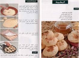 cuisine de choumicha recette de batbout batbout epices et douceurs