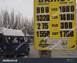 bureau de changes lugansk feb 26 2014 bureau stock photo 178813511