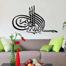 islamic wall decoration promotion shop for promotional islamic high quality islamic wall art sticker muslim islamic designs home stickers wall decor decals vinyl free shipping 508 32 22