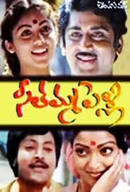 SEETHAMMA PELLI Telugu Movie