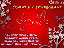 married wishes 2017 awesome tamil wedding wishes in tamil word 2017 get married