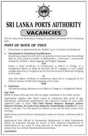 mate of tugs sri lanka ports authority government jobs