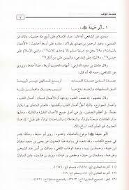 al mawahib al latifah sharh musnad al imam abi hanifah 7 volumes