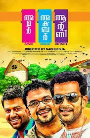 biography movies of 2015 amar akbar anthony movie prithviraj jayasurya indrajith