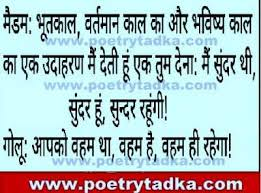 very funny sms in hindi poetrytadka