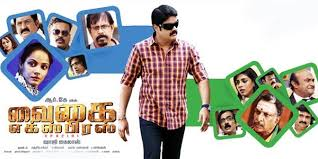 vaigai express review vaigai express tamil movie review story