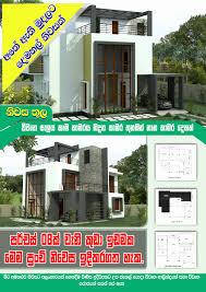 new house plans for 2013 best house plans in sri lanka luxury modern two story of 2013 2016