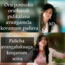 film quotes in tamil movie love quotes and dialogues awsomelovedps com