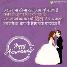 wedding anniversary wishes jokes shayri ki duniya shayri ki duniya best wedding anniversary