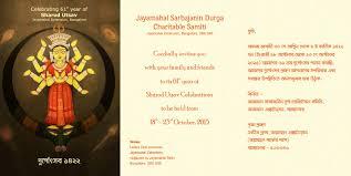 Saraswati Puja Invitation Card Puja Invitation Card Format Ideas Hindu Marriage Invitation Card