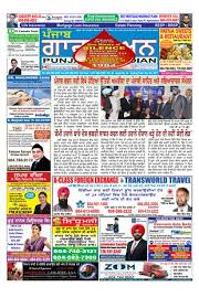 si e auto guardian pro groupe 123 kiddy e paper 20 october 2017 section b the punjab guardian by the
