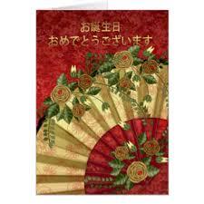 japanese birthday greeting cards zazzle co uk