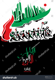 Colors Of Uae Flag Abstract Uae Flag Emirates Colorsunited Arab Stock Vector