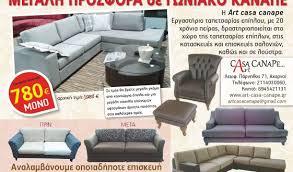 casa canapé προσφορά σε γωνιακό καναπέ από την casa canape