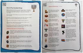 hanukkah bingo s briefs back room hanukkah bingo from holidays