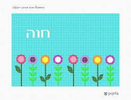 siddur cover needlepoint canvas siddur cover row flowers