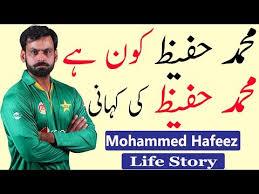 mohammad hafeez biography mohammed hafeez life story mohammed hafeez ki kahani youtube