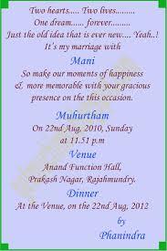 wedding quotes on invitation card telugu wedding invitation wording in for friends yaseen