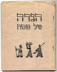 sephardic haggadah pdf 99 best the passover haggadah images on israel and