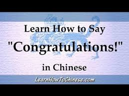 wedding wishes in mandarin learn how to say congratulations in