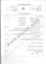 islamiat compulsory code 416 ba bs u2013 aiou old papers 2014